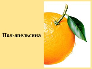 Пол-апельсина