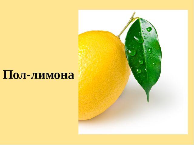 Пол-лимона