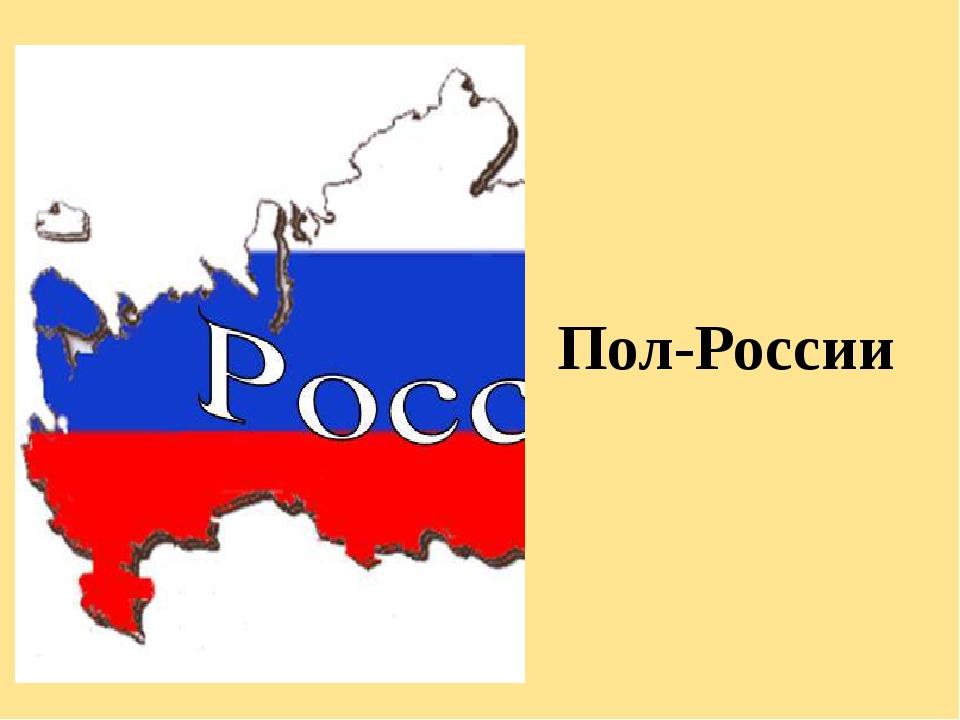 Пол-России