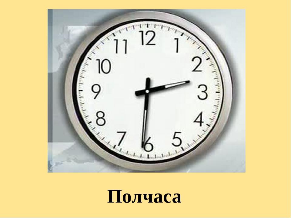 Полчаса