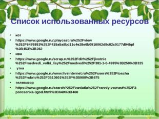 Список использованных ресурсов кот https://www.google.ru/.playcast.ru%252Fvie
