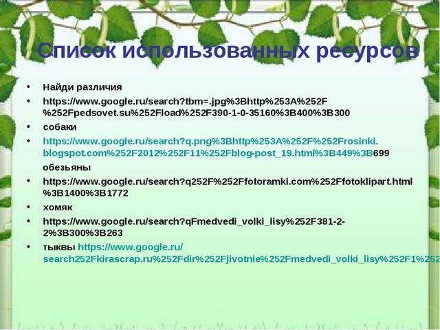 Список использованных ресурсов Найди различия https://www.google.ru/search?tb...