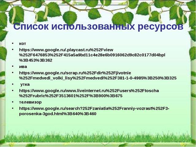 Список использованных ресурсов кот https://www.google.ru/.playcast.ru%252Fvie...