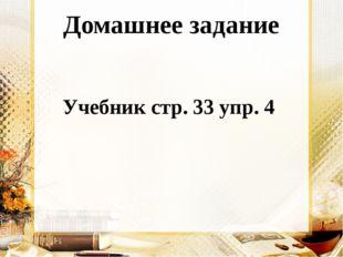 Домашнее задание Учебник стр. 33 упр. 4