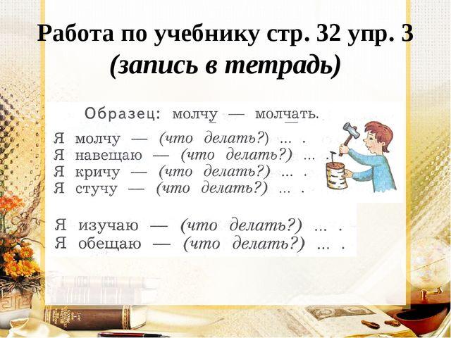 Работа по учебнику стр. 32 упр. 3 (запись в тетрадь)