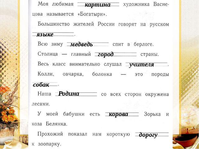Словарная работа стр. 81 упр. 34 картина языке медведь город учителя собак Ро...