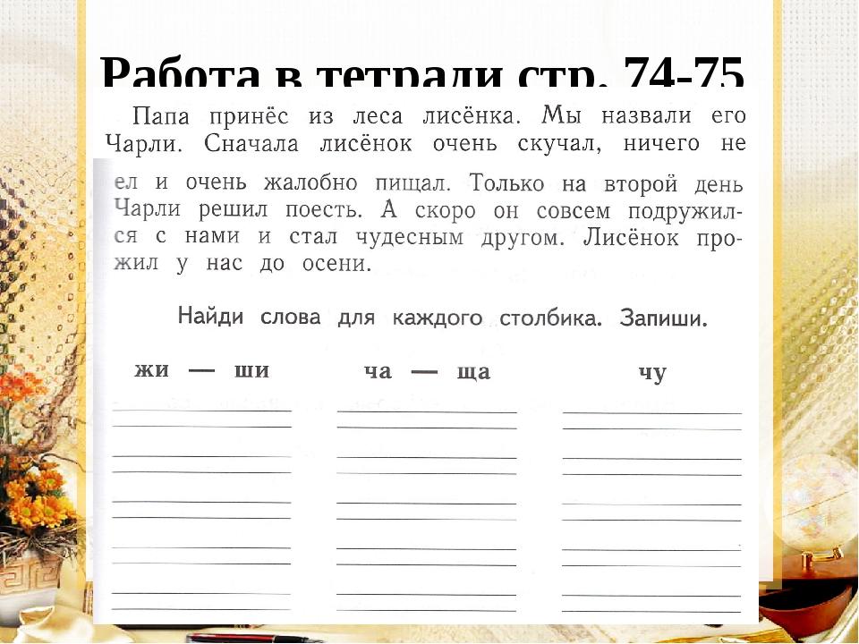 Работа в тетради стр. 74-75 упр. 22
