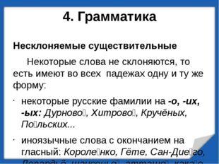 4. Грамматика Несклоняемые существительные Некоторые слова не склоняются, то