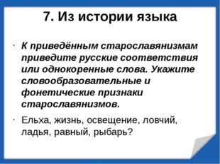 7. Из истории языка К приведённым старославянизмам приведите русские соответс