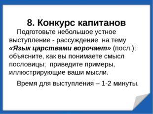 8. Конкурс капитанов Подготовьте небольшое устное выступление - рассуждение
