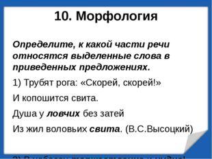 10. Морфология Определите, к какой части речи относятся выделенные слова в пр