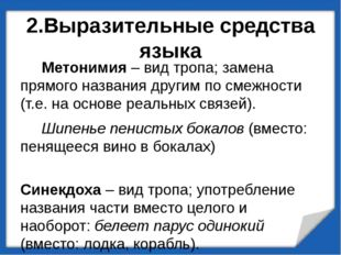 2.Выразительные средства языка Метонимия – вид тропа; замена прямого названия