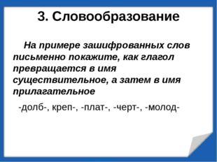 3. Словообразование На примере зашифрованных слов письменно покажите, как гла