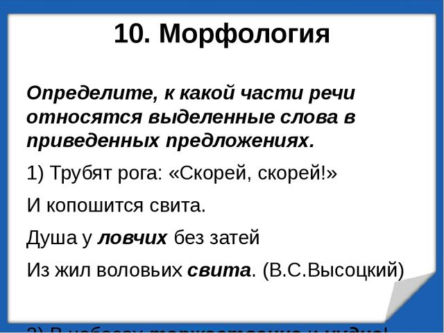 10. Морфология Определите, к какой части речи относятся выделенные слова в пр...
