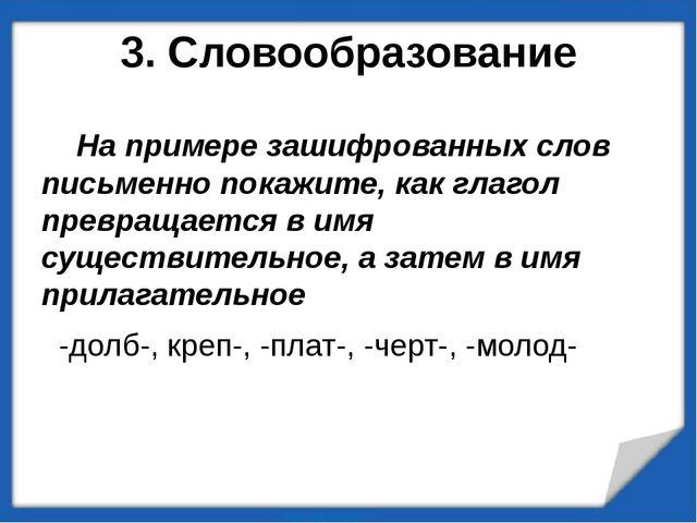 3. Словообразование На примере зашифрованных слов письменно покажите, как гла...