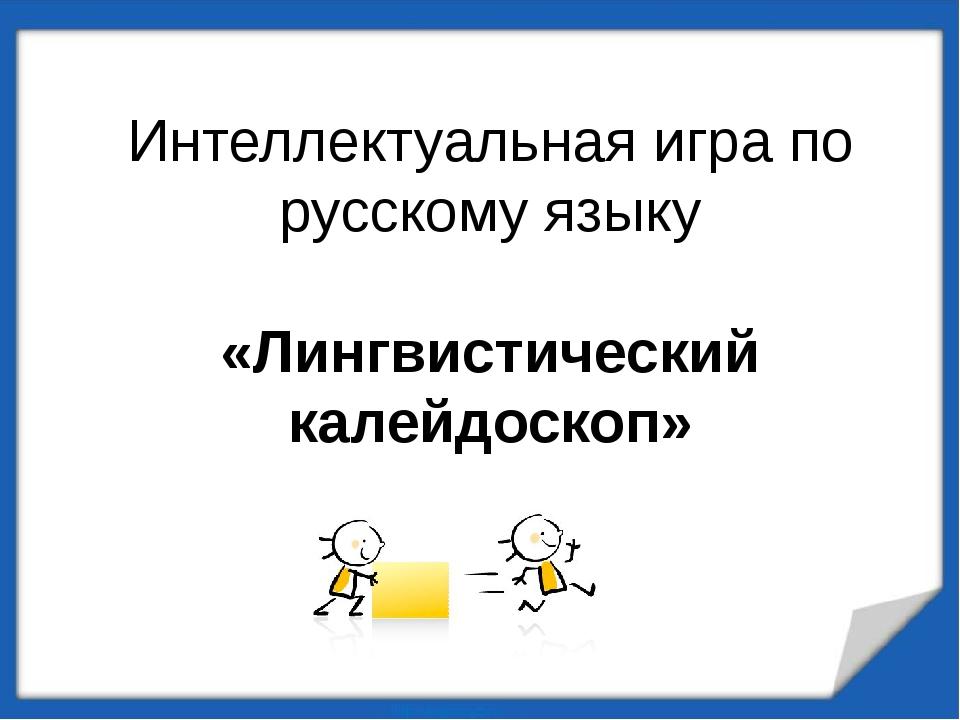 Интеллектуальная игра по русскому языку «Лингвистический калейдоскоп»