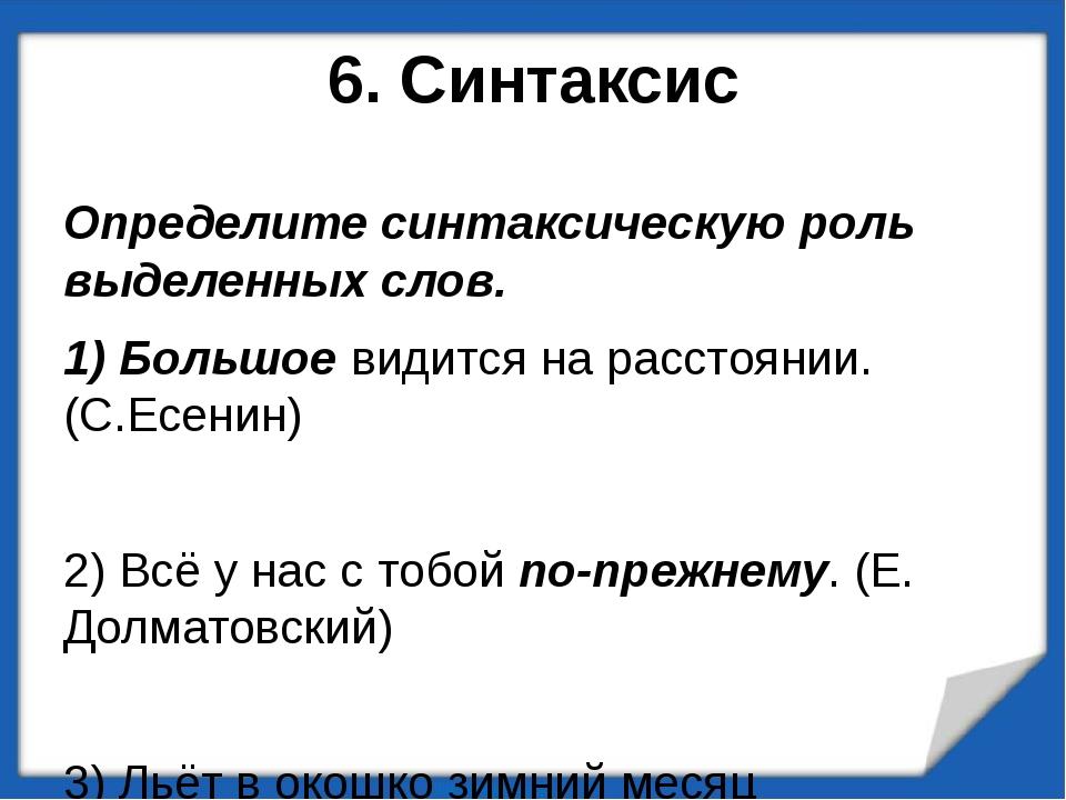 6. Синтаксис Определите синтаксическую роль выделенных слов. 1) Большое видит...