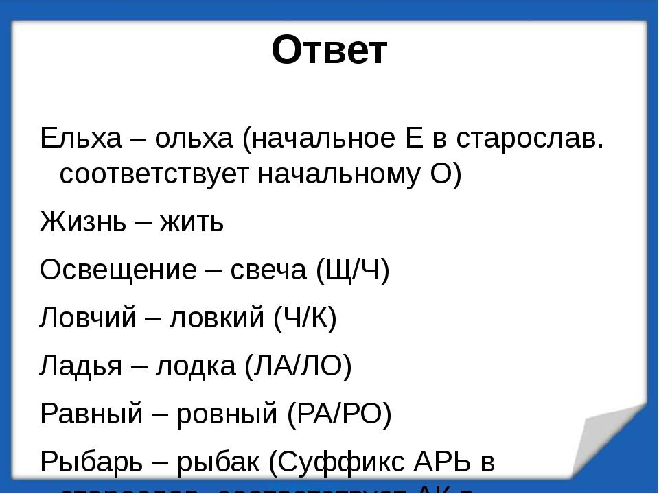 Ответ Ельха – ольха (начальное Е в старослав. соответствует начальному О) Жиз...