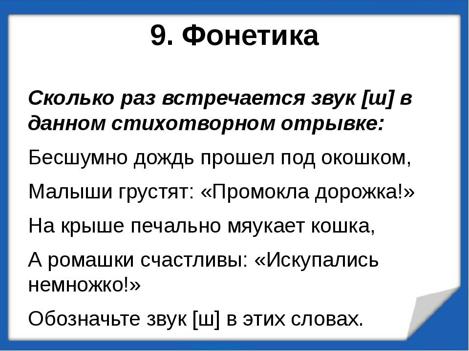 9. Фонетика Сколько раз встречается звук [ш] в данном стихотворном отрывке: Б...