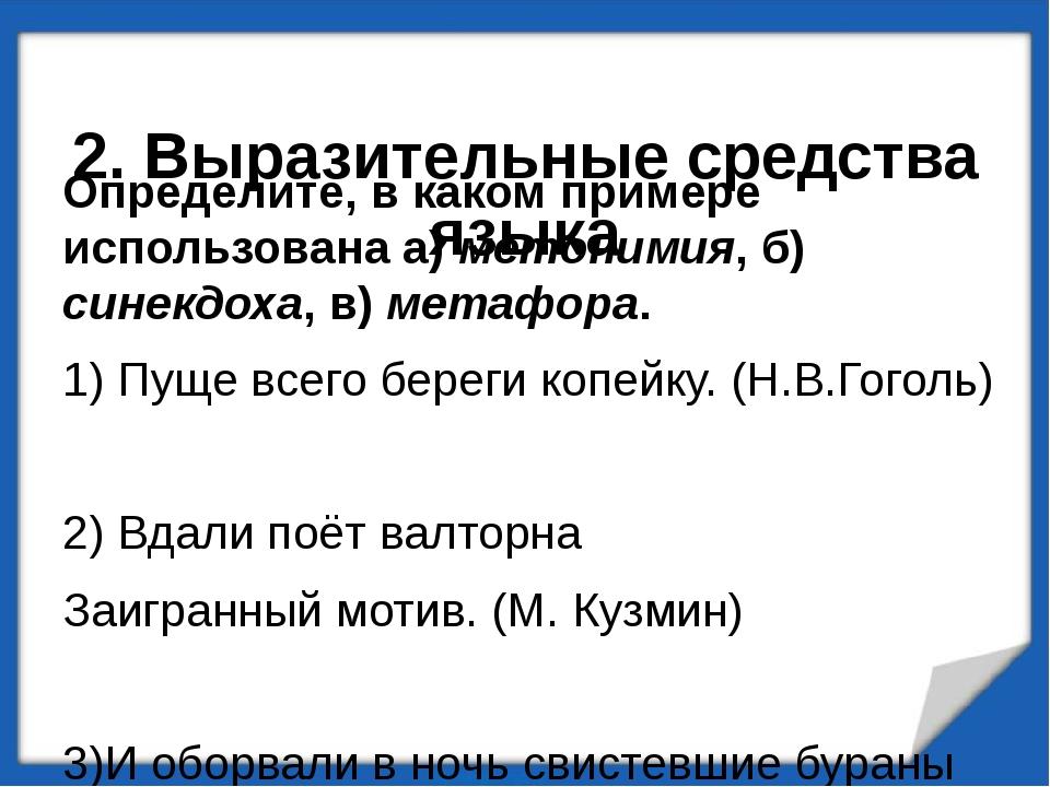 2. Выразительные средства языка Определите, в каком примере использована а)...