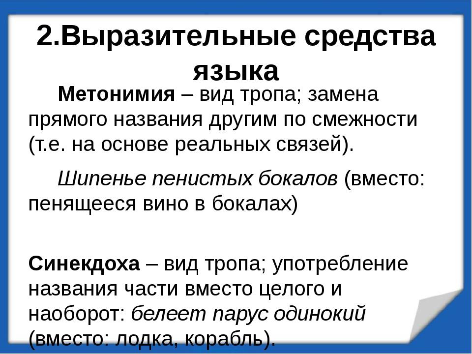2.Выразительные средства языка Метонимия – вид тропа; замена прямого названия...