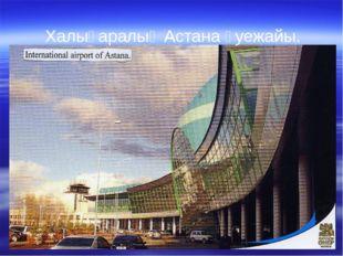 Астана темір жол станциясы