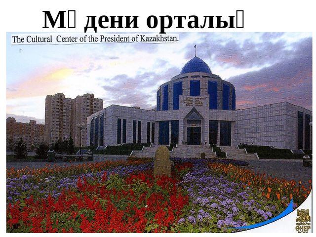 """Нұр – Астана"" мешіті."