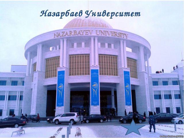 Халықаралық Астана әуежайы.