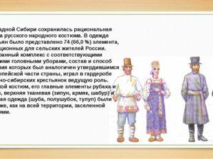В Западной Сибири сохранилась рациональная основа русского народного костюма.