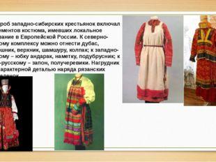 Гардероб западно-сибирских крестьянок включал 12 элементов костюма, имевших л