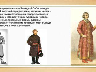 Распространившиеся в Западной Сибири виды мужской верхней одежды: азям, чекм