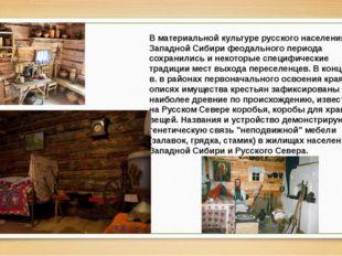 В материальной культуре русского населения Западной Сибири феодального период