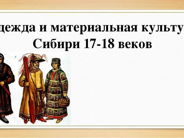 Одежда и материальная культура Сибири 17-18 веков