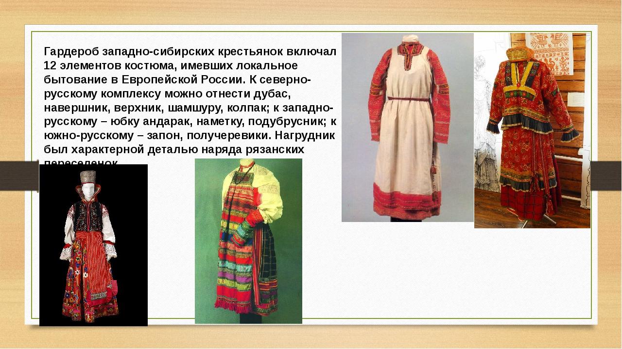 Гардероб западно-сибирских крестьянок включал 12 элементов костюма, имевших л...