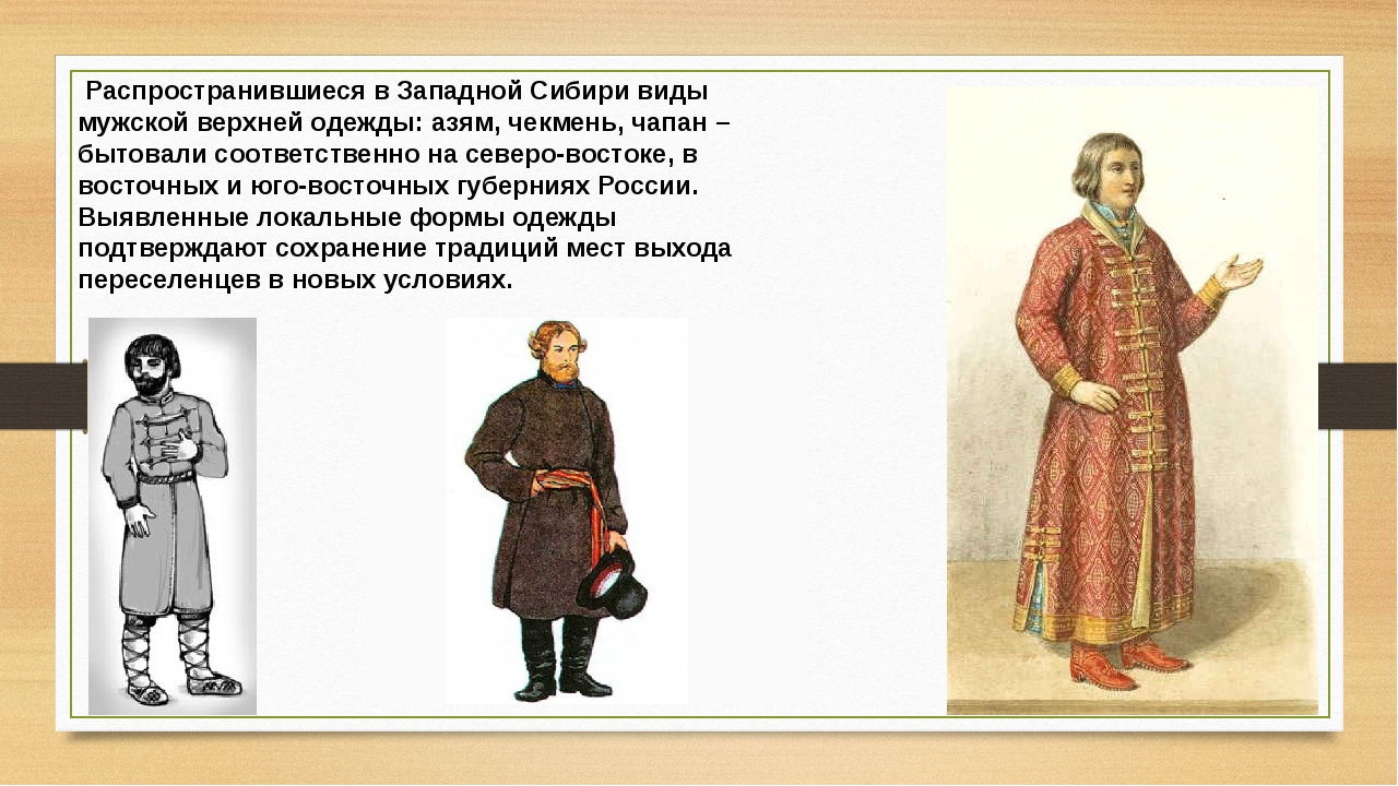 Распространившиеся в Западной Сибири виды мужской верхней одежды: азям, чекм...