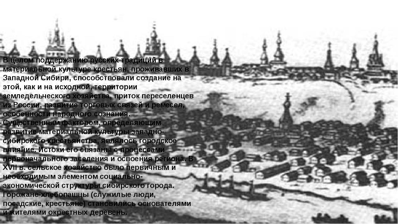 В целом поддержанию русских традиций в материальной культуре крестьян, прожив...