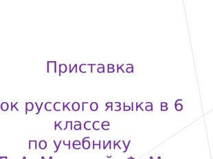 Приставка Урок русского языка в 6 классе по учебнику  Л. А. Муриной, Ф. М.