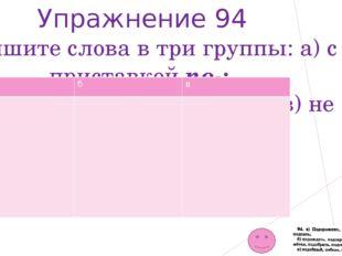 Упражнение 94 Запишите слова в три группы: а) с приставкой по-;  б) с пристав