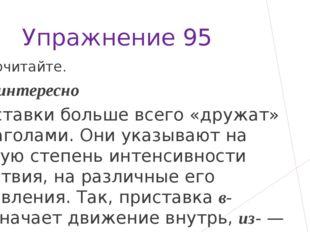Упражнение 95 1. Прочитайте. Это интересно Приставки больше всего «дружат»