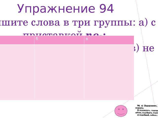 Упражнение 94 Запишите слова в три группы: а) с приставкой по-;  б) с пристав...