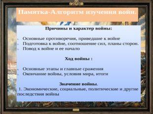 Памятка-Алгоритм изучения войн. Причины и характер войны: Основные противоре