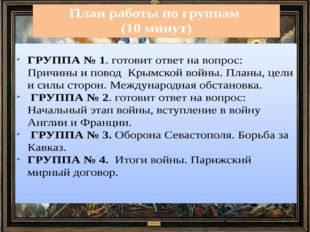 План работы по группам (10 минут) ГРУППА № 1. готовит ответ на вопрос: Причи