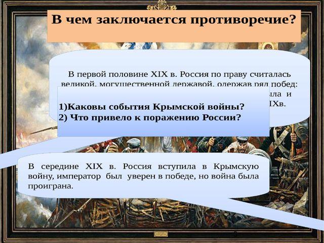 В чем заключается противоречие? В первой половине XIX в. Россия по праву счи...