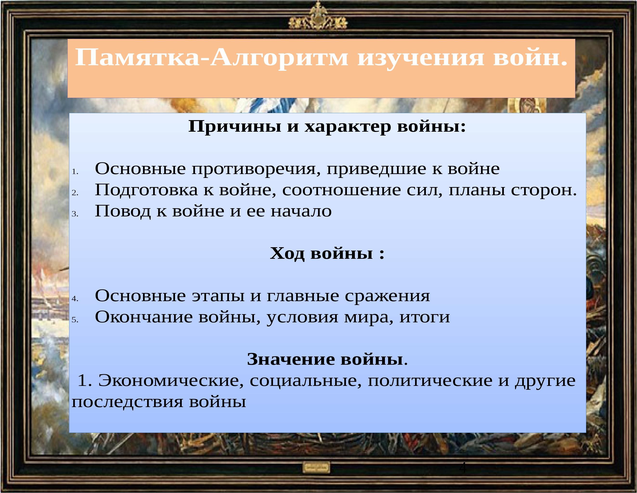 Памятка-Алгоритм изучения войн. Причины и характер войны: Основные противоре...