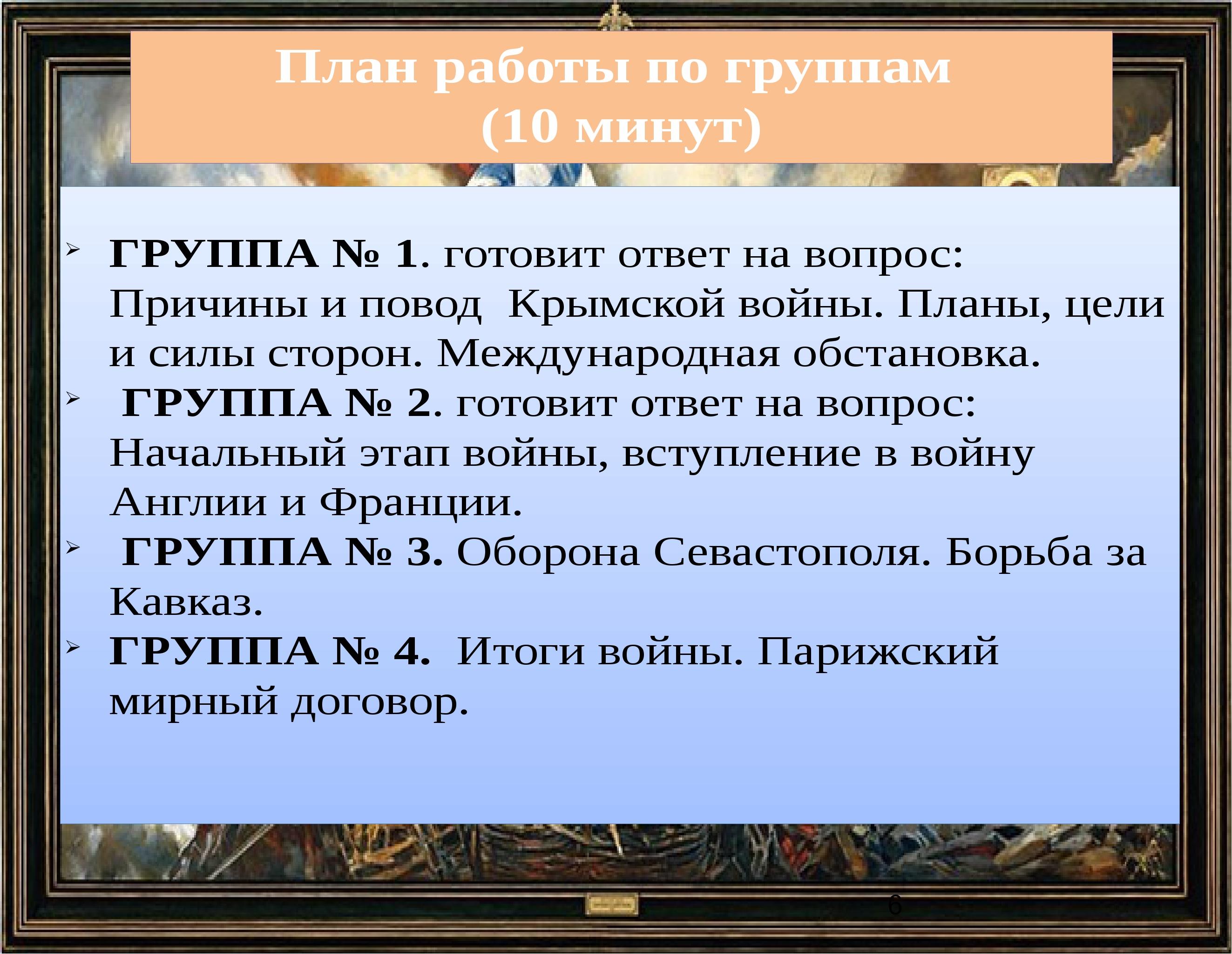 План работы по группам (10 минут) ГРУППА № 1. готовит ответ на вопрос: Причи...