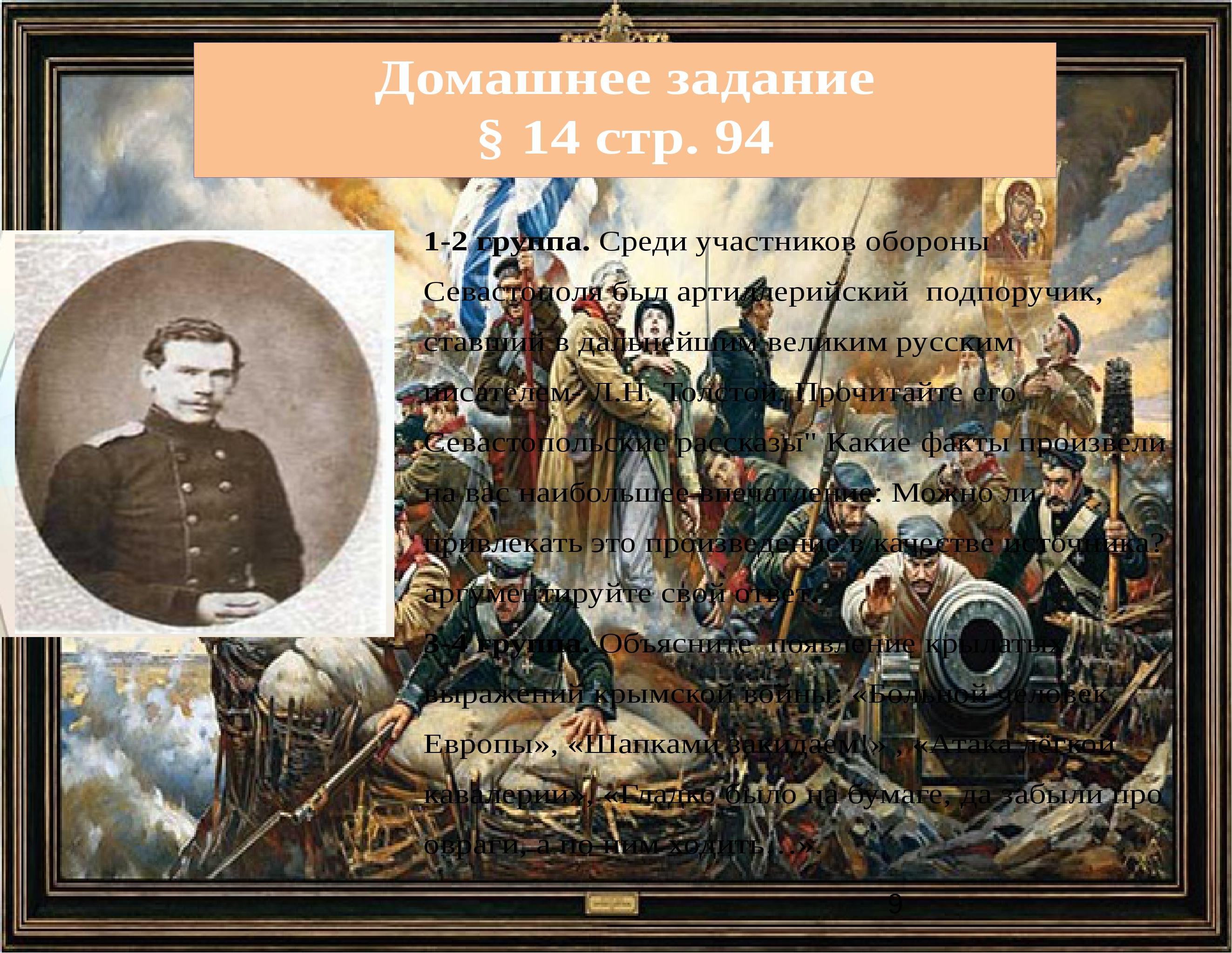 Домашнее задание § 14 стр. 94 1-2 группа. Среди участников обороны Севастопо...