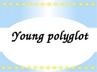 Young polyglot