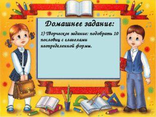 Домашнее задание: 1) Творческое задание: подобрать 10 пословиц с глаголами н