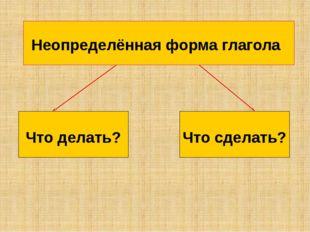 Неопределённая форма глагола Что делать? Что сделать?