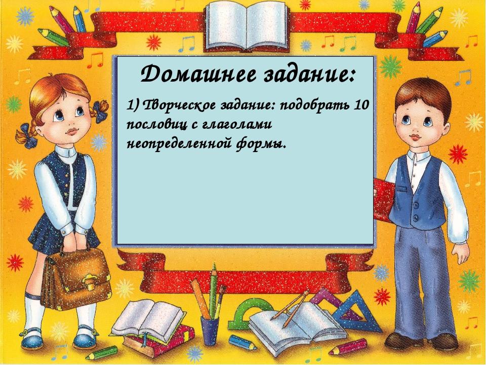Домашнее задание: 1) Творческое задание: подобрать 10 пословиц с глаголами н...